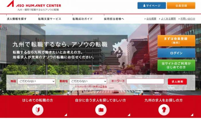 大分・九州に強い求人を探すなら「アソウヒューマニーセンター」