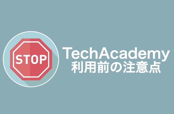 TechAcademy(テックアカデミー)を利用する上での注意点
