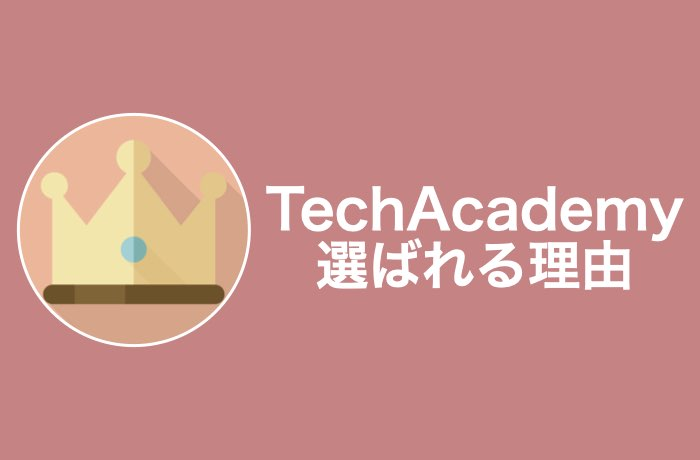 TechAcademy(テックアカデミー)が人気な5つの理由
