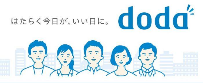 面接対応が不安なら「doda」