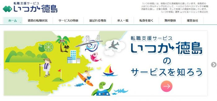 Uターン・Iターン転職サポートが充実「いつか徳島」