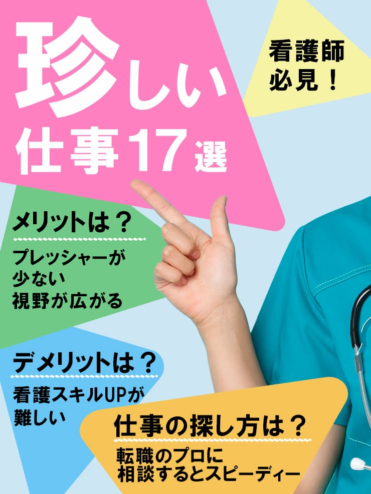 【看護師の珍しい仕事17選!】知っておきたいメリット・デメリットも解説!