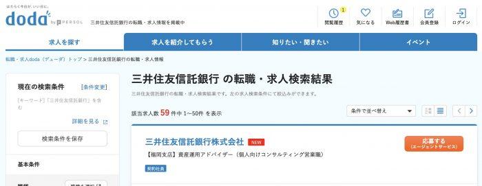 三井住友信託銀行 doda