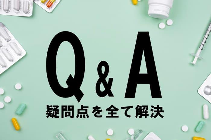 【Q&A】利用前の気になる疑問点を全て解決