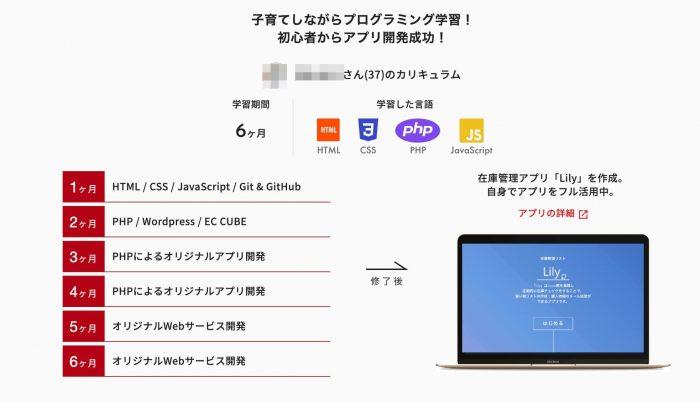 侍エンジニア塾カリキュラム例