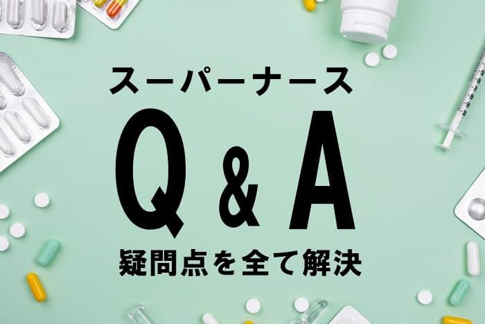 【Q&A】スーパーナース利用前の気になる疑問点を全て解決
