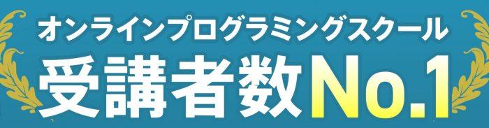 テックアカデミー オンラインプログラミングスクール受講者数No.1
