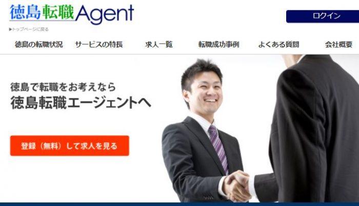 地域の企業との信頼関係を活かした求人を保有「徳島転職エージェント」