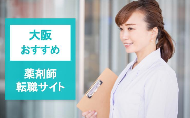 大阪でおすすめの薬剤師転職サイト