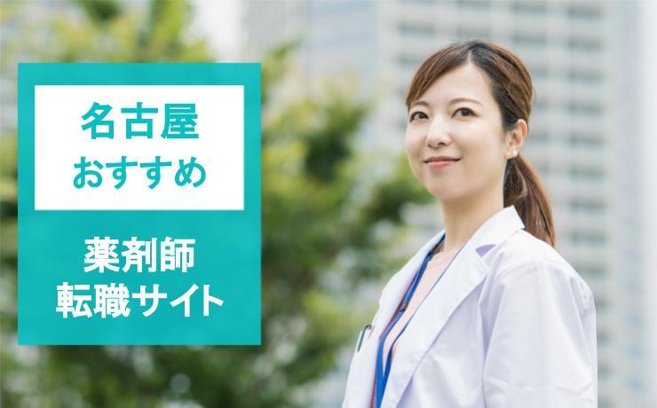 名古屋でおすすめの薬剤師転職サイト