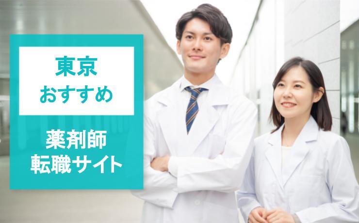 東京でおすすめの薬剤師転職サイト