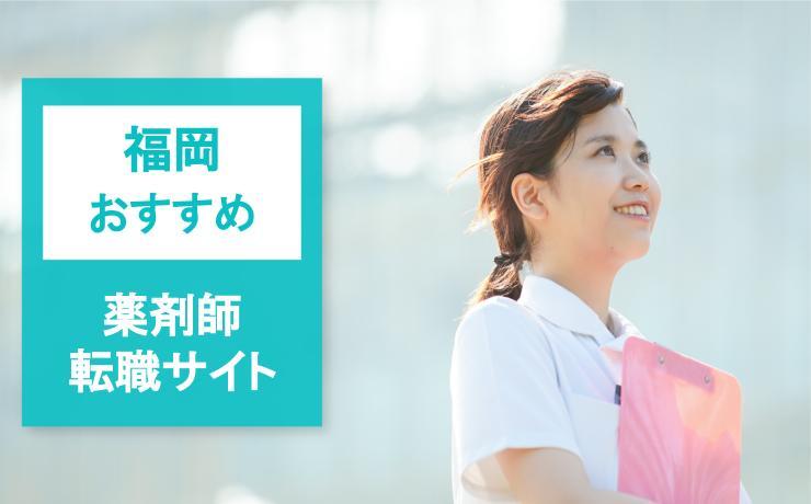 福岡でおすすめの薬剤師転職サイト