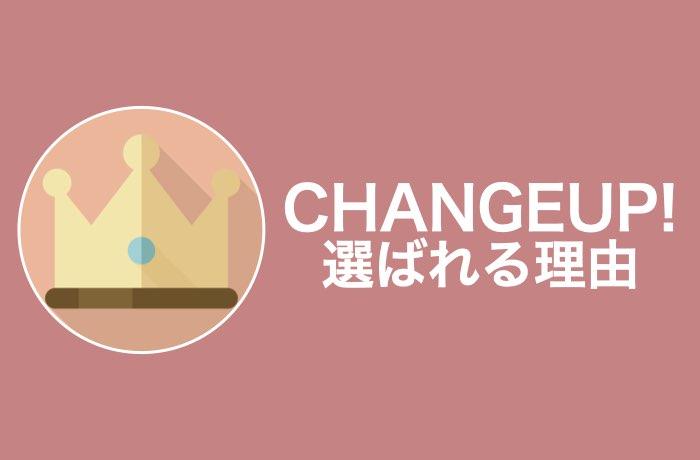 CHANGEUP!選ばれる理由