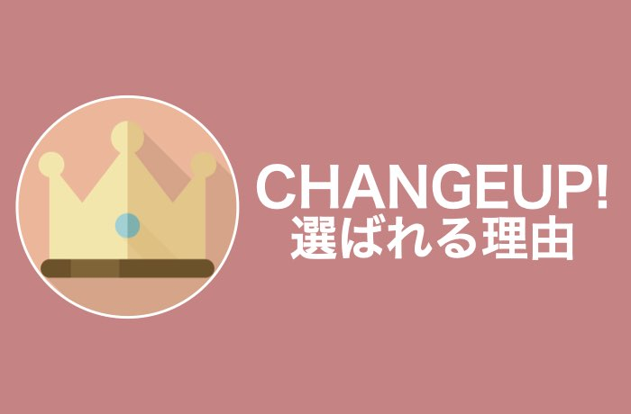 CHANGEUP!が人気な3つの理由