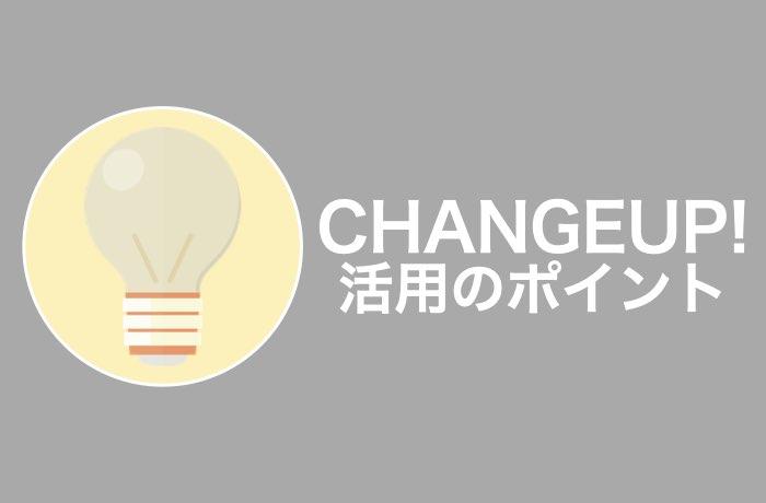 CHANGEUP!を最大限に利用するポイント