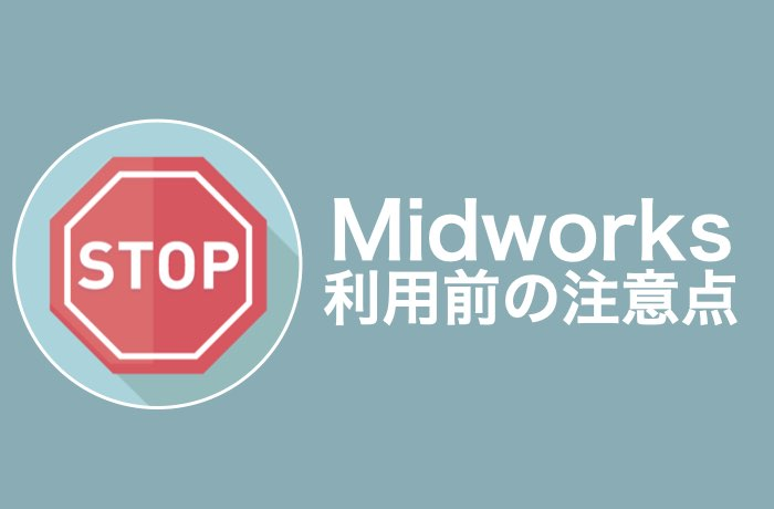 Midworksの注意点
