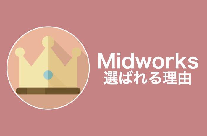 Midworksが選ばれる主な7つの理由