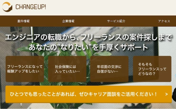CHANGEUP!の評判はどう?向いている人や登録前の注意点などを解説!