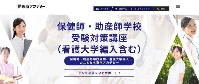 東京アカデミー・保健師学校受験対策講座