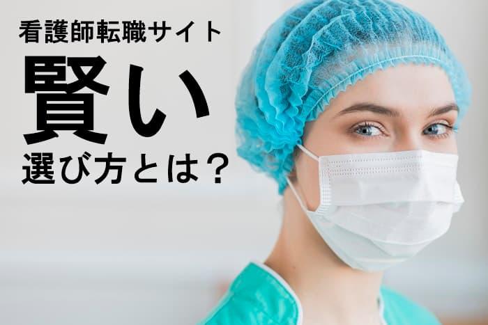 看護師転職サイトの賢い選び方