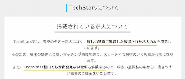 TechStars Agent公式ページより