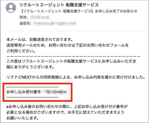 お申し込み受付番号を通知するメール文面