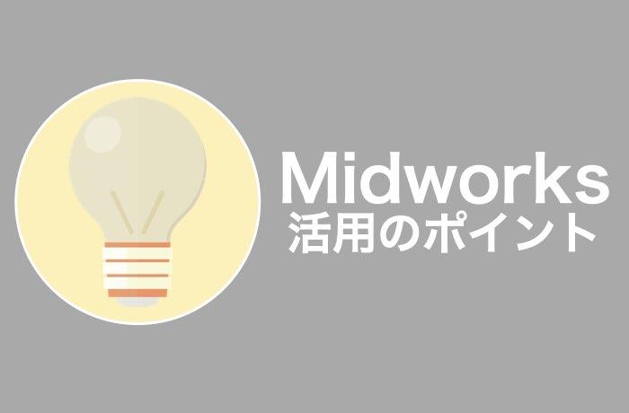 Midworksを使ってよい案件を受注するコツ