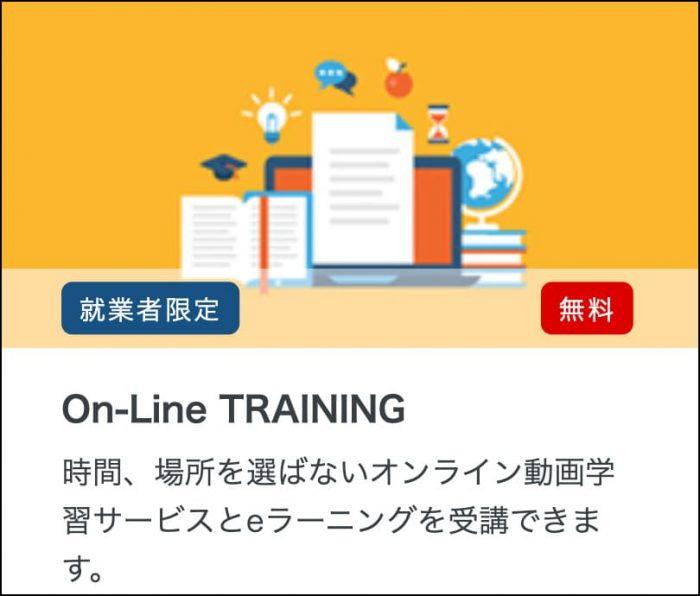 パソナテックOn-Line TRAINING