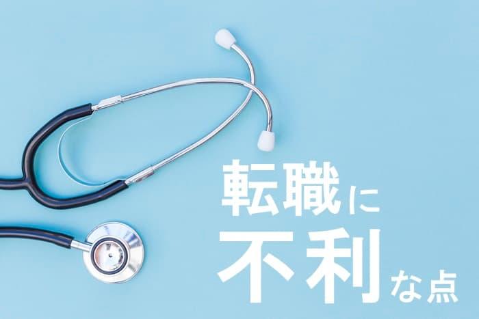 40代の看護師が転職に不利になる要素