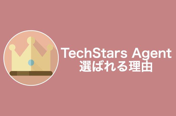TechStars Agent選ばれる理由
