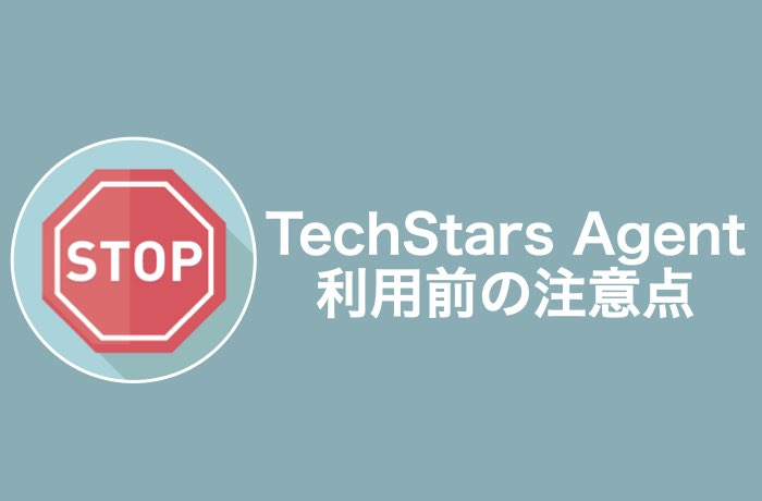 TechStars Agentの注意点