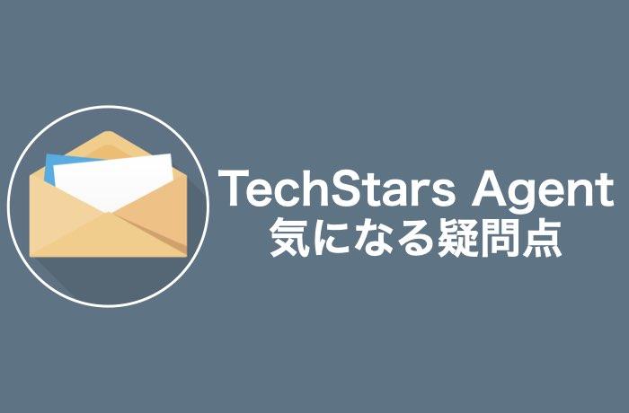 TechStars Agentの気になる疑問をすべて解決