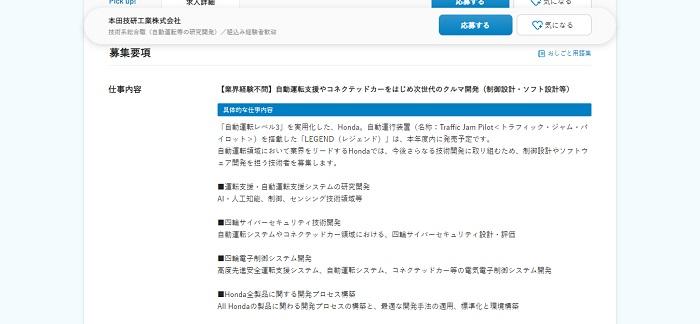 中途採用で募集している求人情報_本田技研工業株式会社
