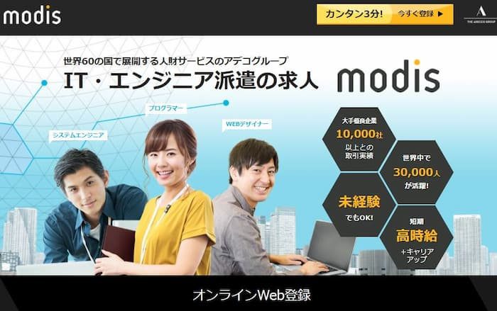 IT業界未経験者にもおすすめ「Modis」
