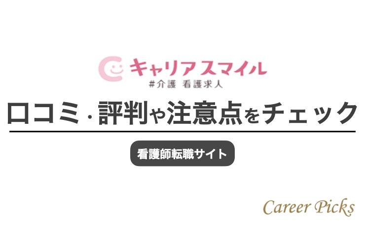 キャリアスマイル評判