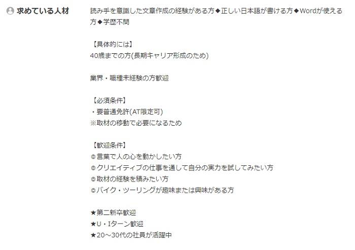 小説家・ライターの未経験者向け求人情報2