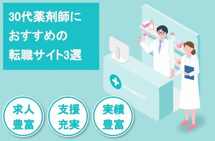 30代薬剤師におすすめの転職サイト3選
