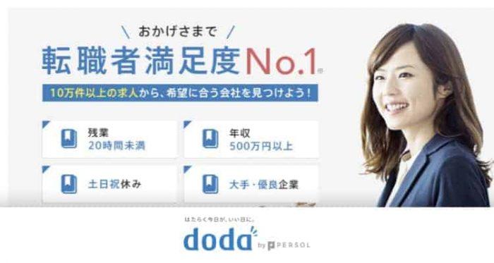 丁寧なサポートが受けられる「doda」