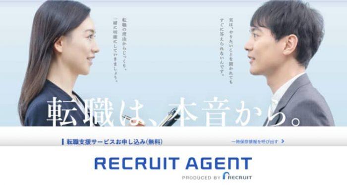 業界最多の求人数&転職支援実績「リクルートエージェント」