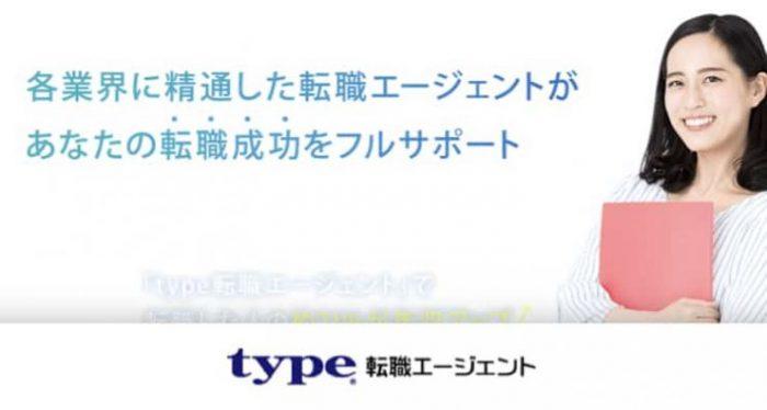 東京・神奈川・千葉・埼玉エリアの求人が豊富「type転職エージェント」