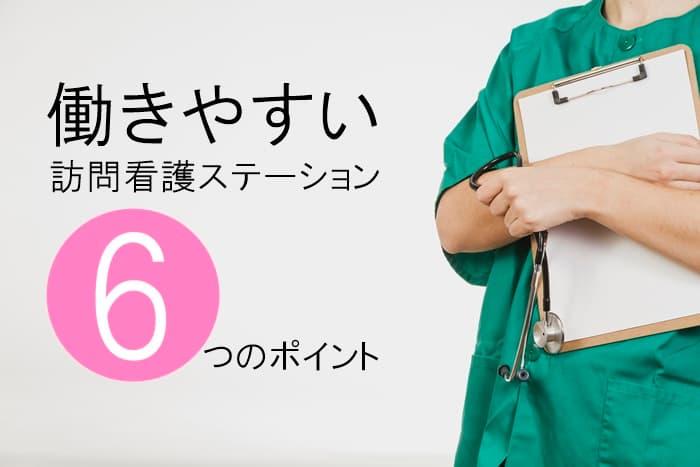 働きやすい訪問看護ステーションを見極める6つのポイント