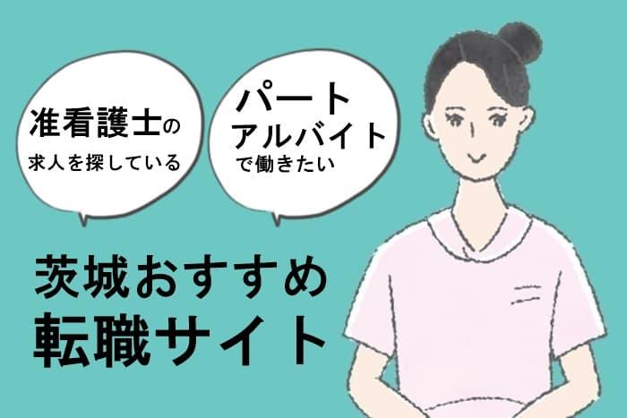茨城で人気の仕事が見つかる!おすすめ看護師転職サイト