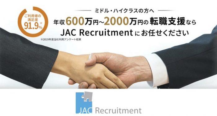 ハイキャリア向けの転職エージェント「JACリクルートメント」