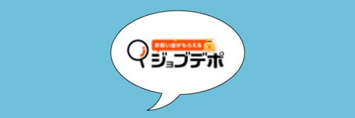 ジョブデポ看護師の口コミ・評判