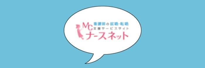 MCナースネットの口コミ・評判