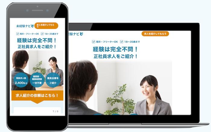 未経験NAVIの公式サイト画像