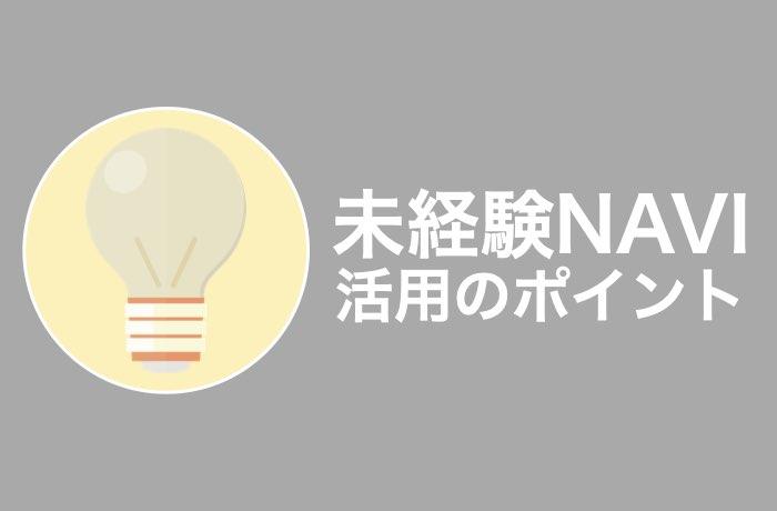 未経験NAVIで就職を成功させる4つのポイント