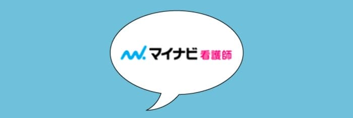 マイナビ看護師の口コミ・評判