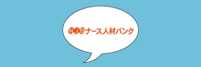 ナース人材バンクの口コミ・評判