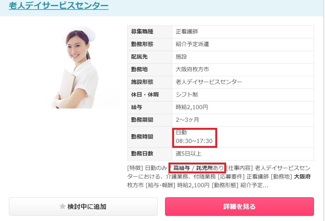 大阪の介護施設の求人